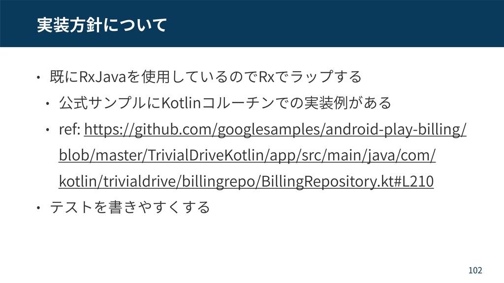 RxJava Rx Kotlin ref: https://github.com/google...
