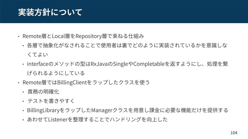 Remote Local Repository interface RxJava Single...