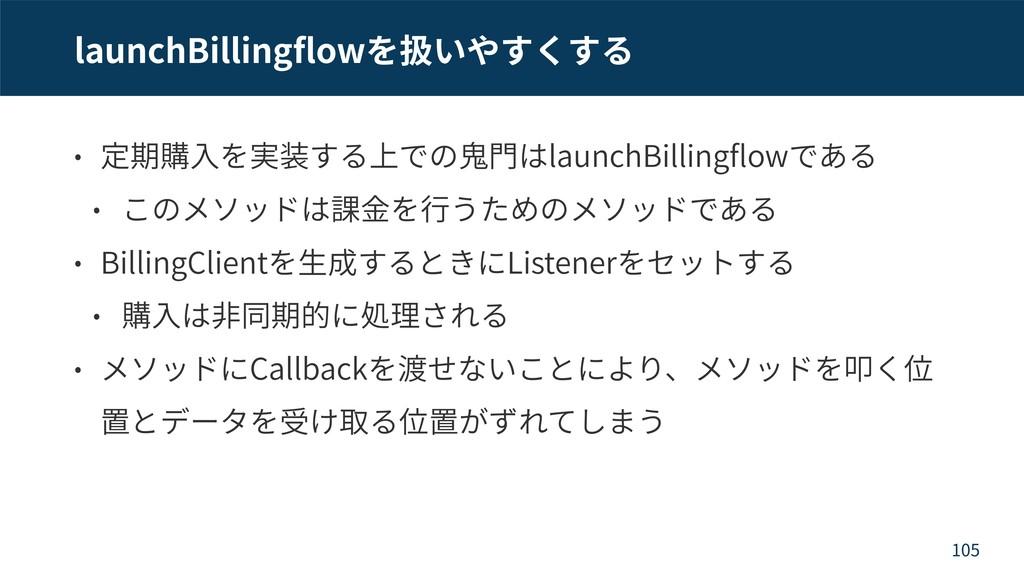 launchBilling ow launchBilling ow BillingClient...