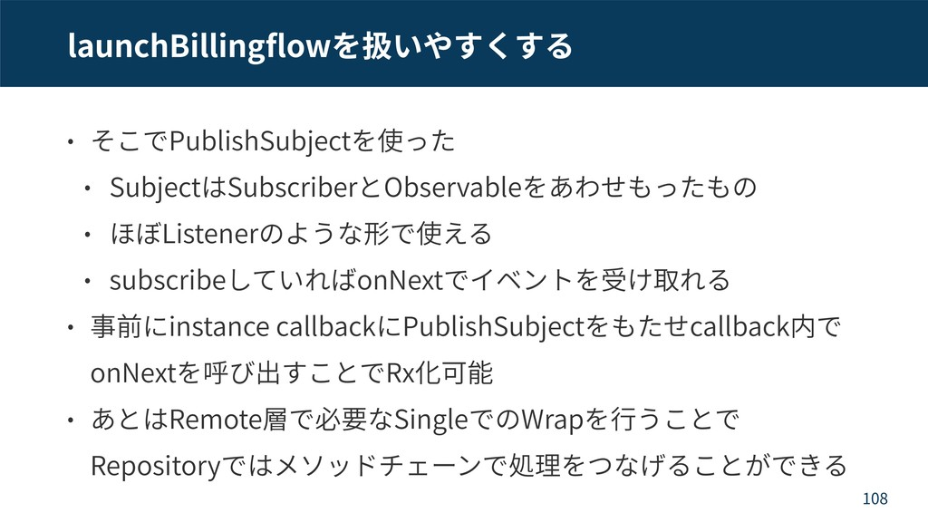 launchBilling ow PublishSubject Subject Subscri...