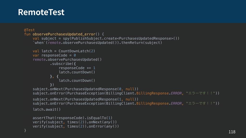 RemoteTest 118 @Test fun observePurchasesUpdate...