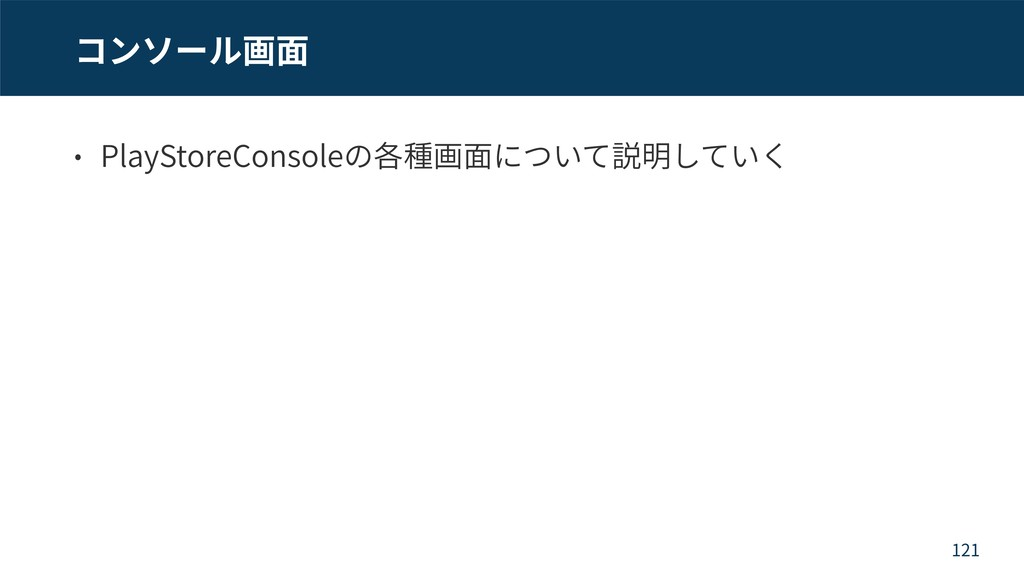 PlayStoreConsole 121