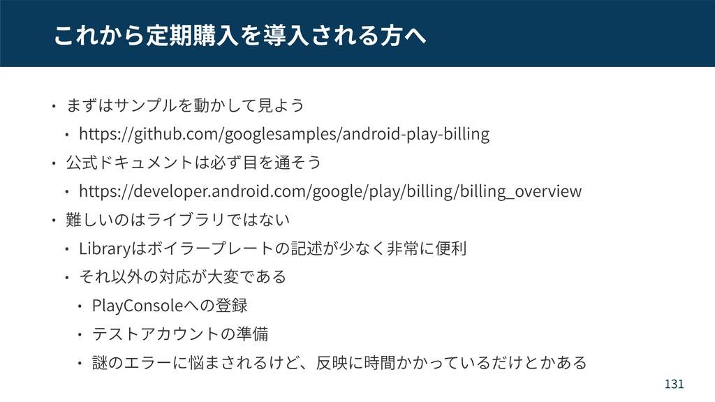 https://github.com/googlesamples/android-play-b...
