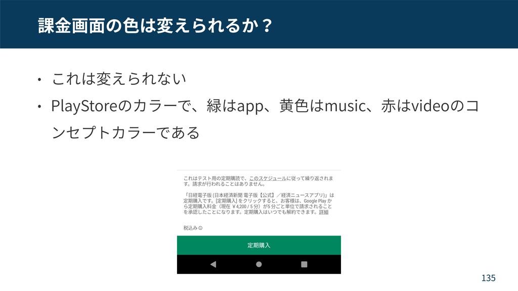 PlayStore app music video 135