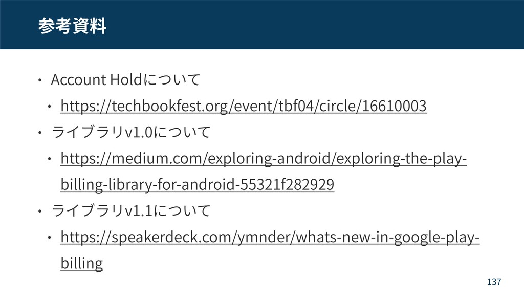 Account Hold https://techbookfest.org/event/tbf...