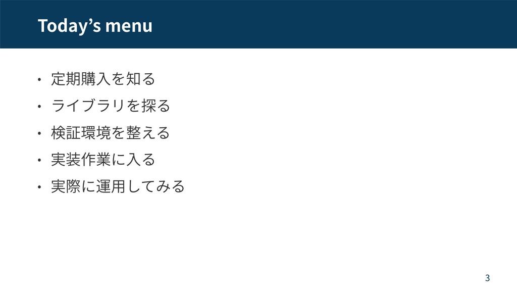 Today s menu 3