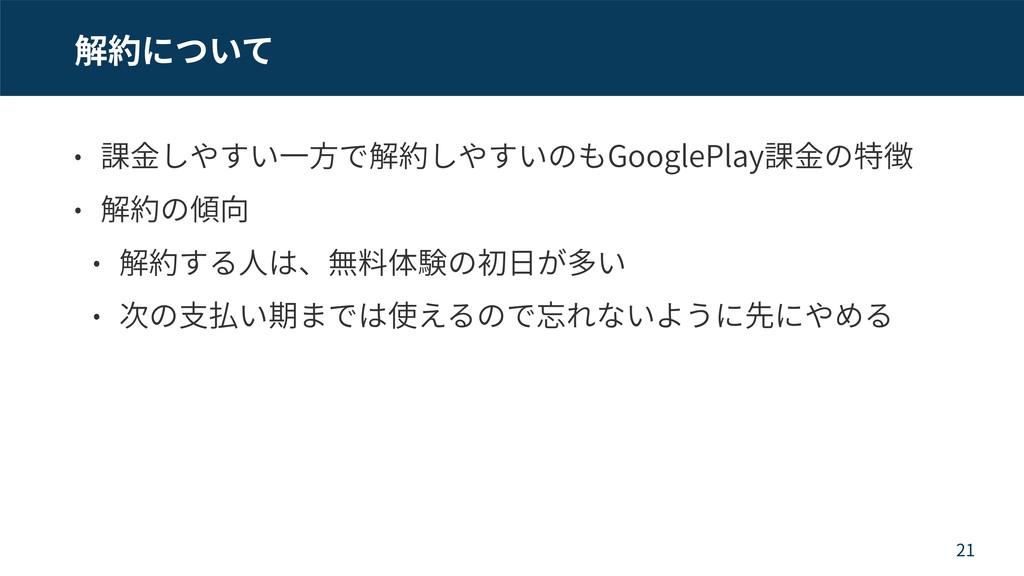 GooglePlay 21