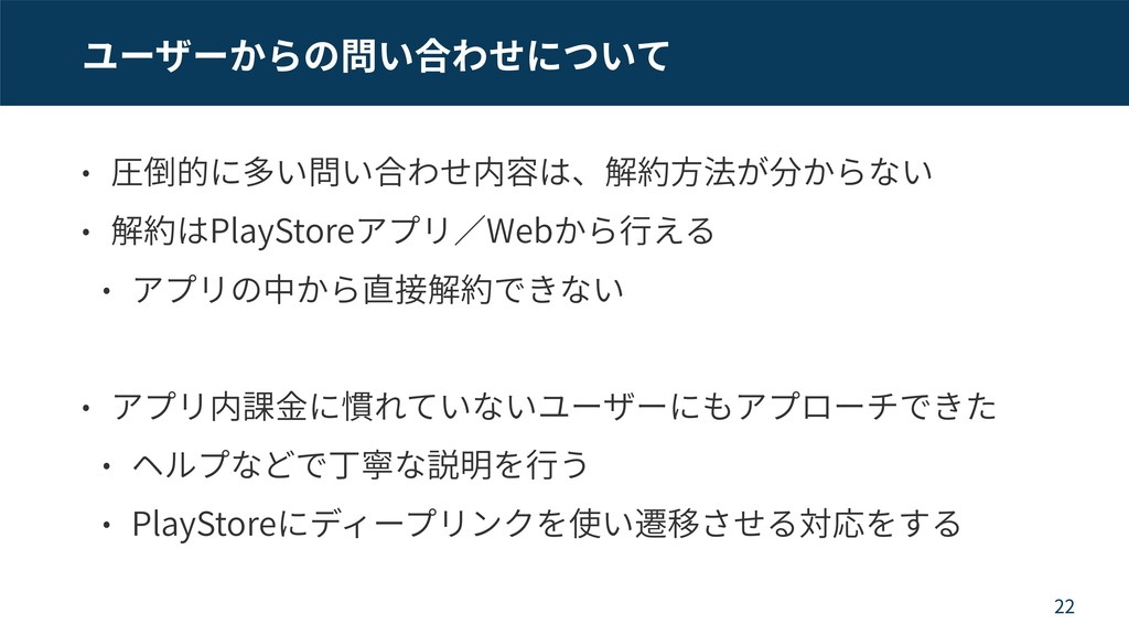 PlayStore Web PlayStore 22