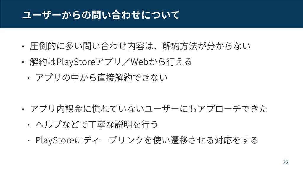 PlayStore Web PlayStore 22