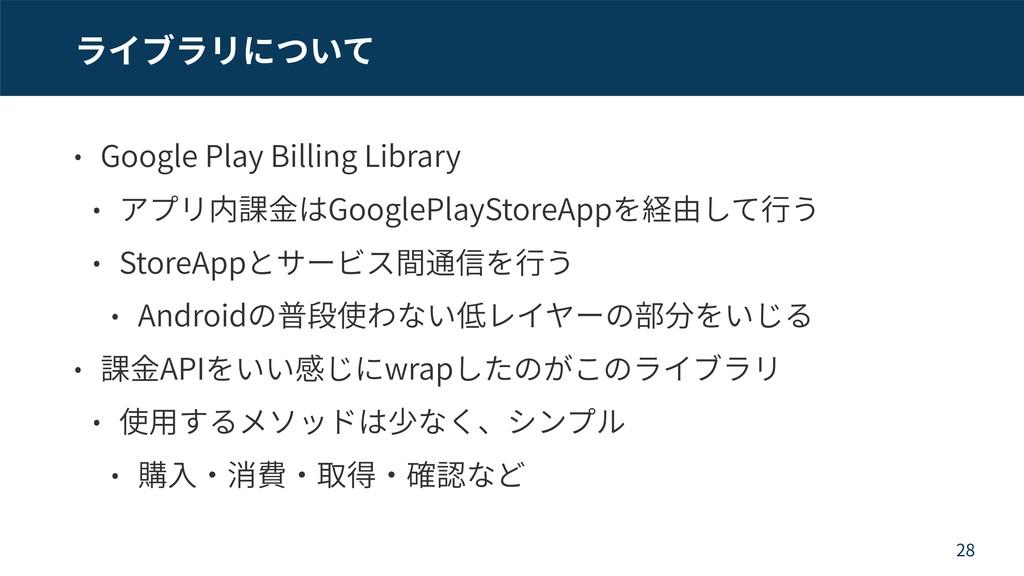 Google Play Billing Library GooglePlayStoreApp ...