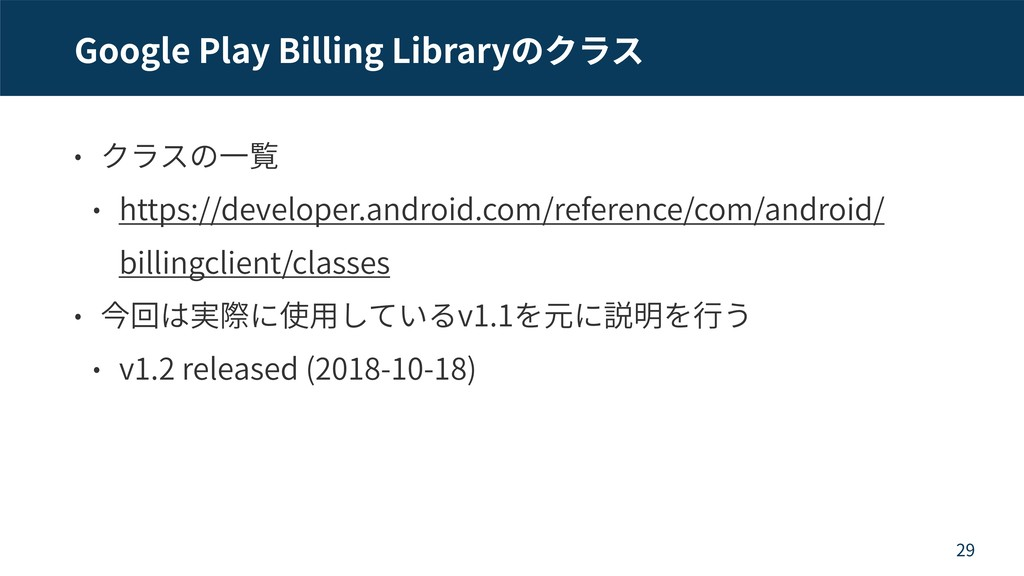 Google Play Billing Library https://developer.a...