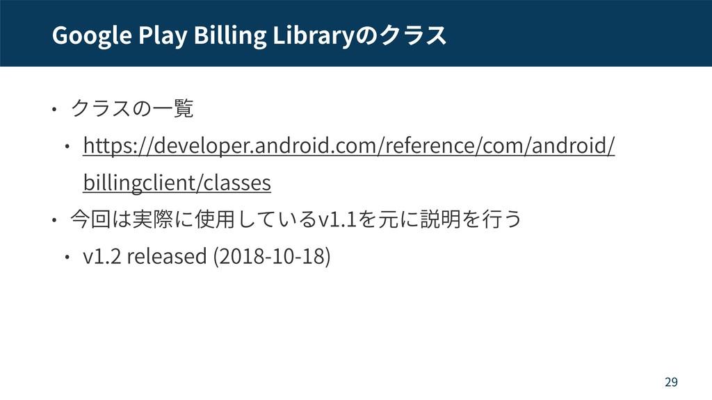Google Play Billing Library https://developer.a...