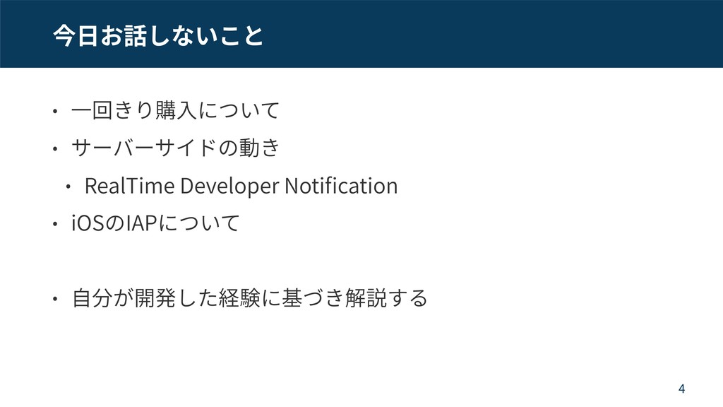 RealTime Developer Noti cation iOS IAP 4