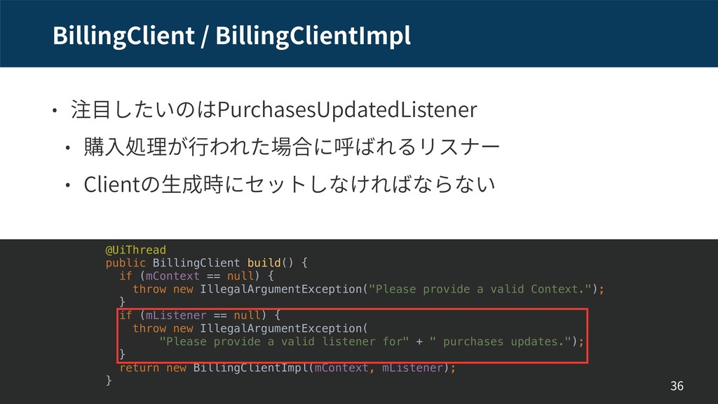 BillingClient / BillingClientImpl PurchasesUpda...