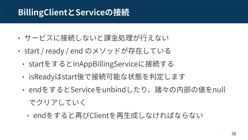 BillingClient Service start / ready / end start...