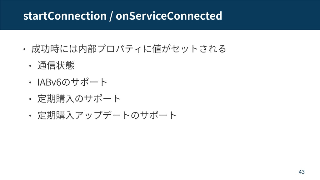 startConnection / onServiceConnected IABv6 43