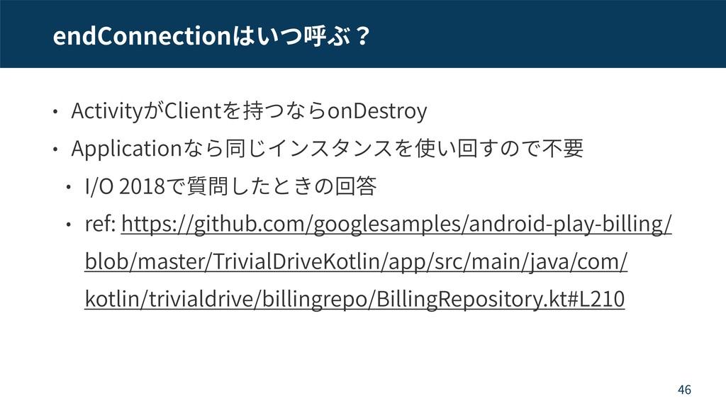 endConnection Activity Client onDestroy Applica...