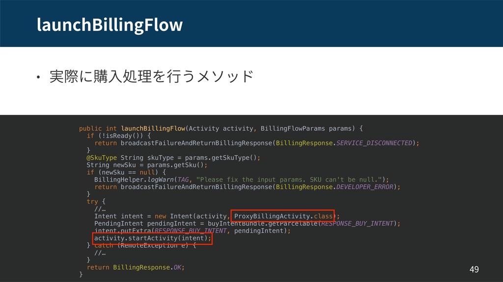 launchBillingFlow 49 public int launchBillingFl...