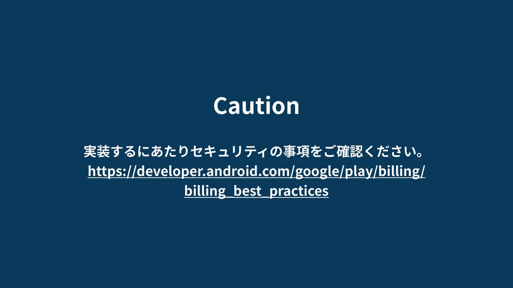 Caution https://developer.android.com/google/pl...