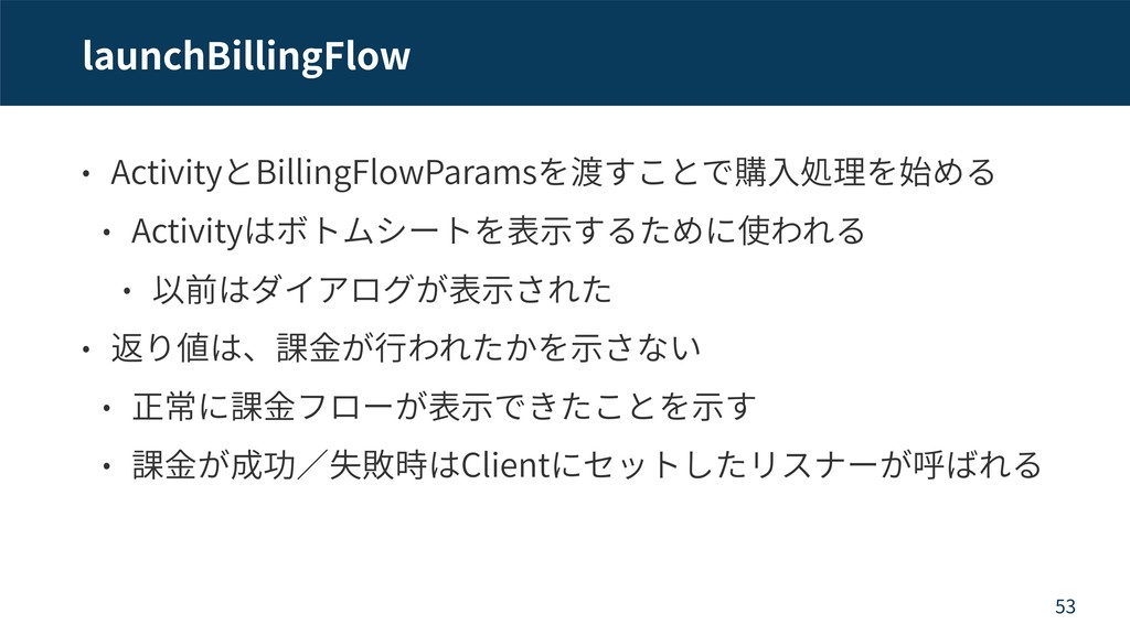 launchBillingFlow Activity BillingFlowParams Ac...