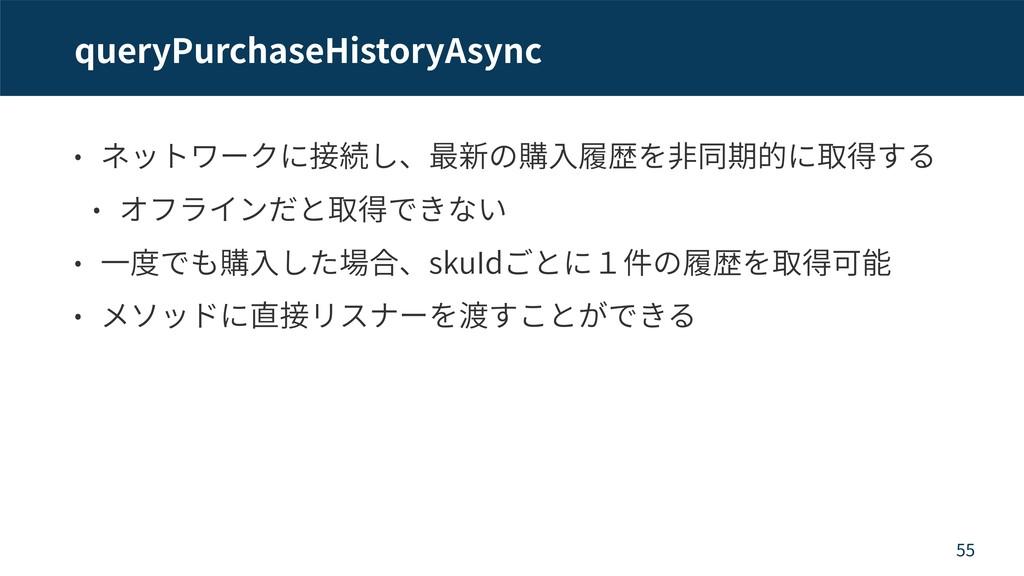 queryPurchaseHistoryAsync skuId 55