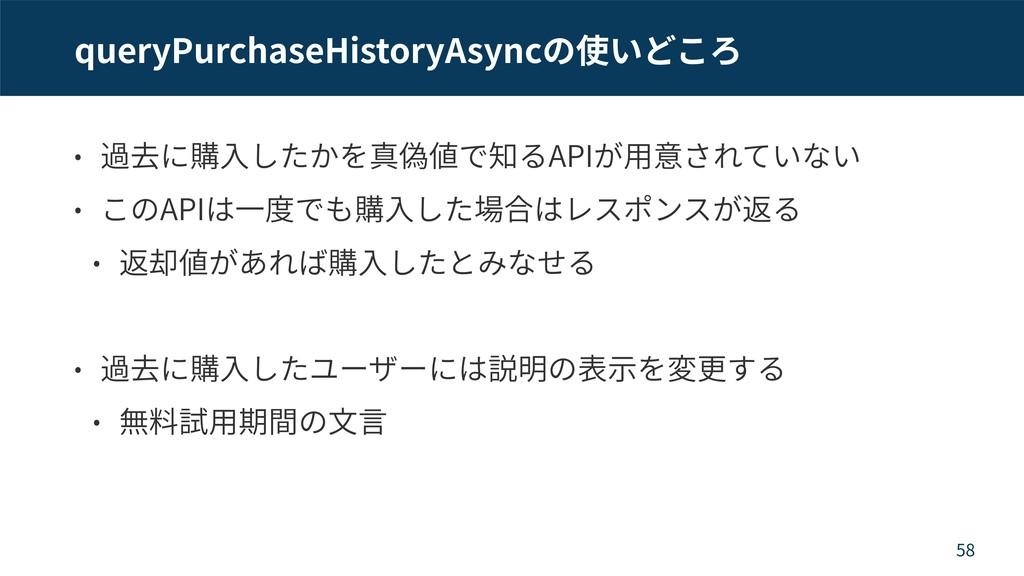 queryPurchaseHistoryAsync API API 58