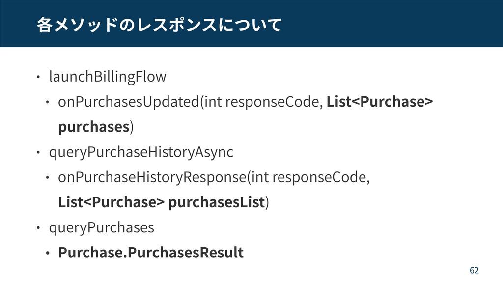 launchBillingFlow onPurchasesUpdated(int respon...