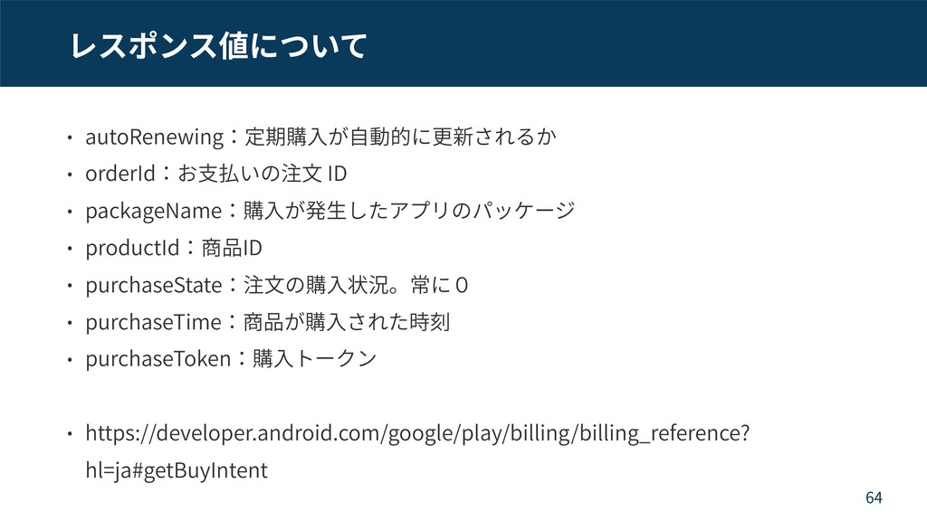 autoRenewing orderId ID packageName productId I...