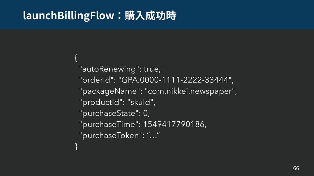 "launchBillingFlow 66 { ""autoRenewing"": true, ""o..."