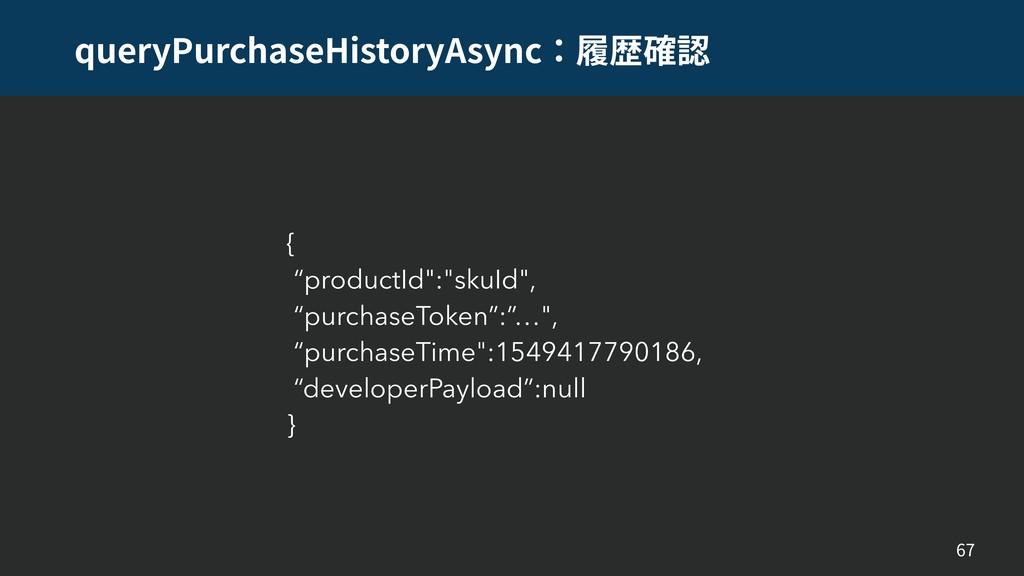 "queryPurchaseHistoryAsync 67 { ""productId"":""sku..."