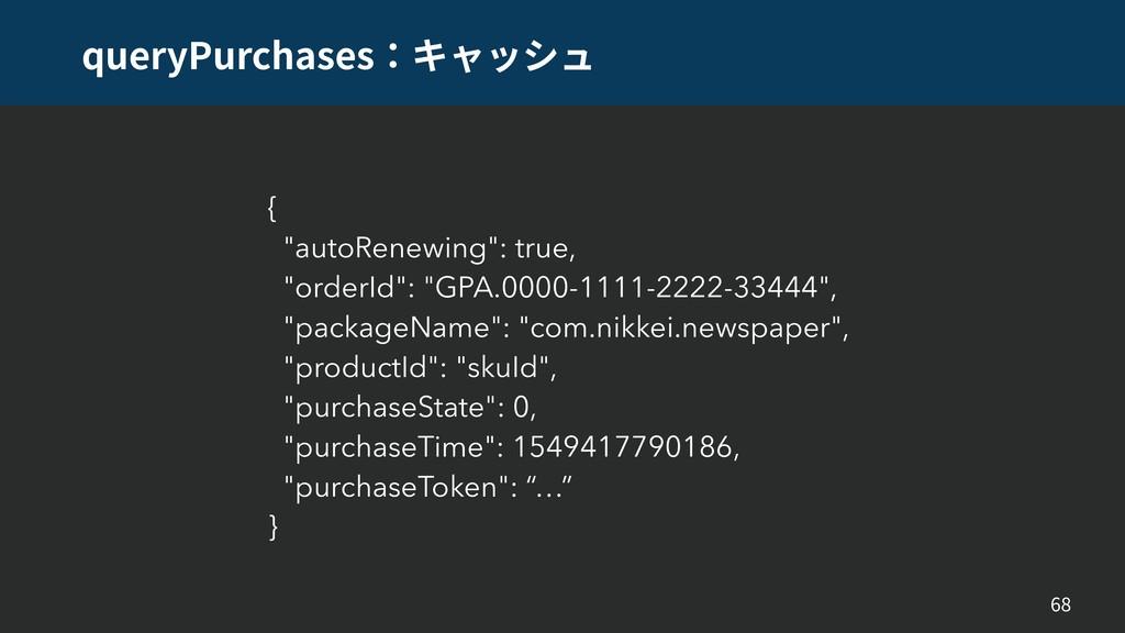"queryPurchases 68 { ""autoRenewing"": true, ""orde..."