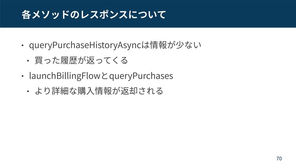 queryPurchaseHistoryAsync launchBillingFlow que...