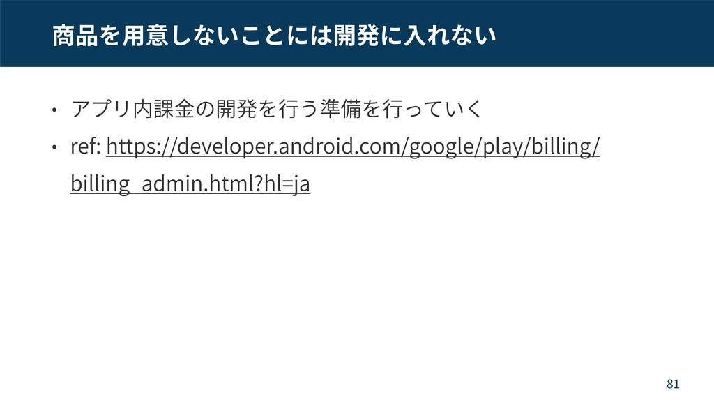 ref: https://developer.android.com/google/play/...