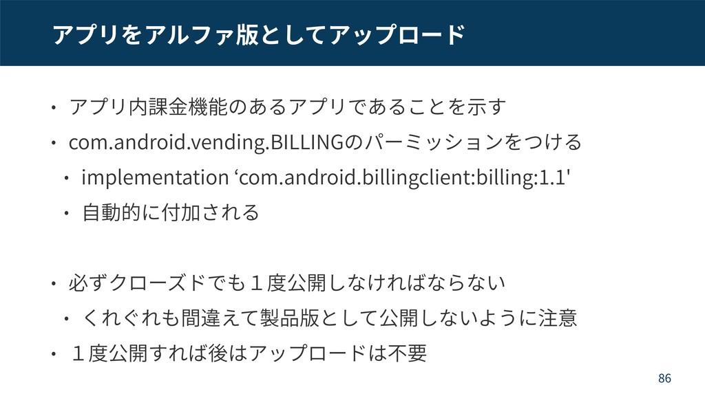 com.android.vending.BILLING implementation com....