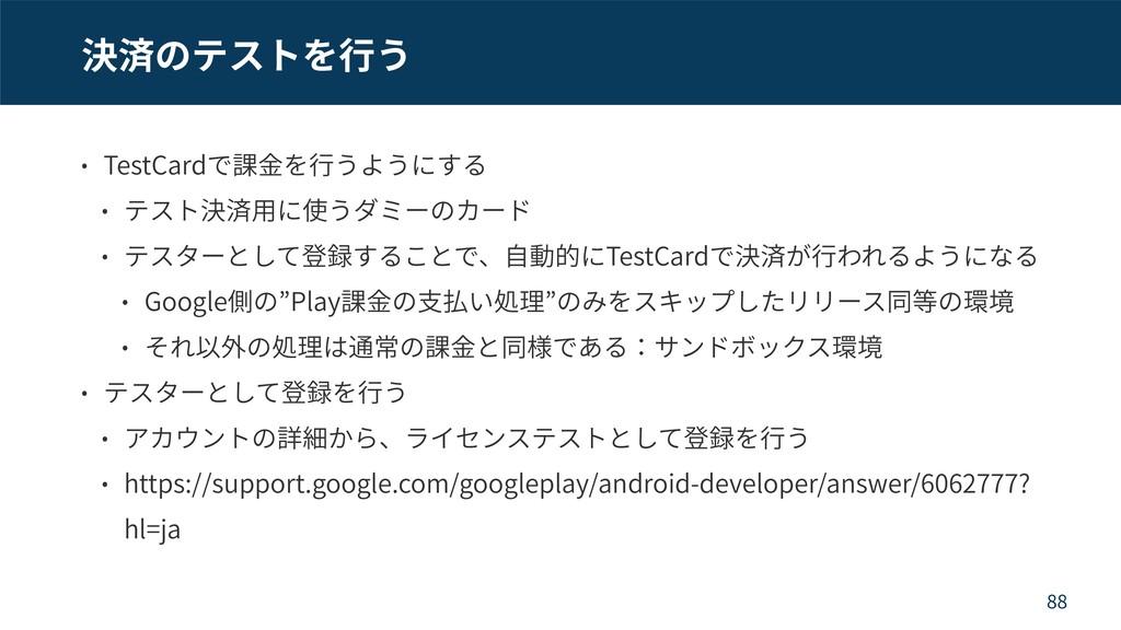 TestCard TestCard Google Play https://support.g...