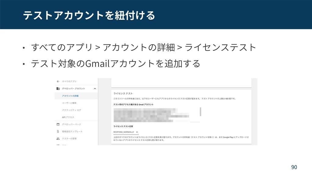 > > Gmail 90