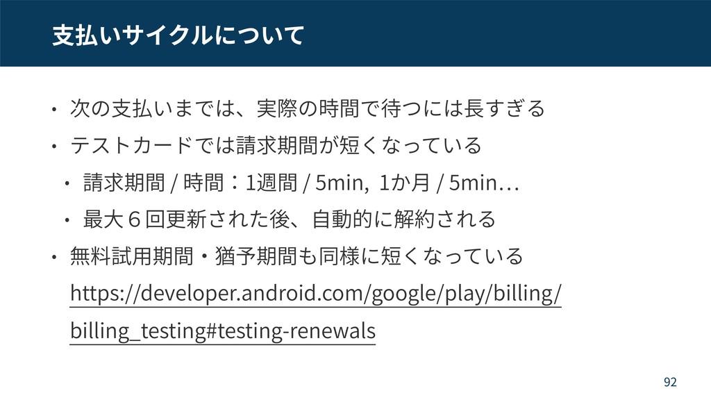 / 1 / 5min, 1 / 5min  https://developer.androi...