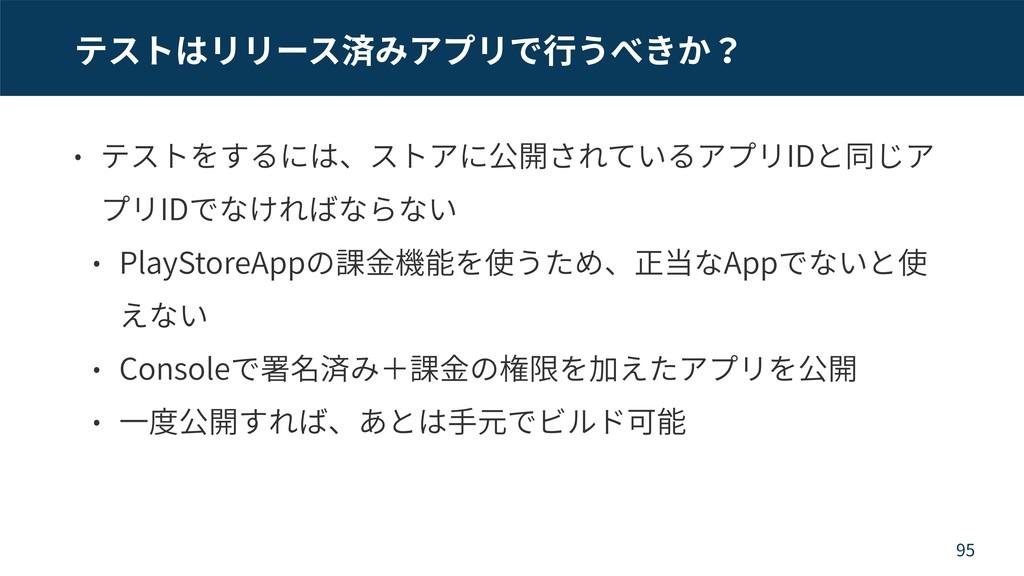 ID ID PlayStoreApp App Console 95