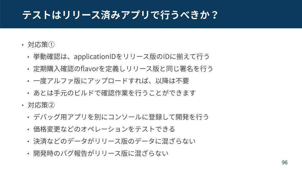 applicationID ID avor 96