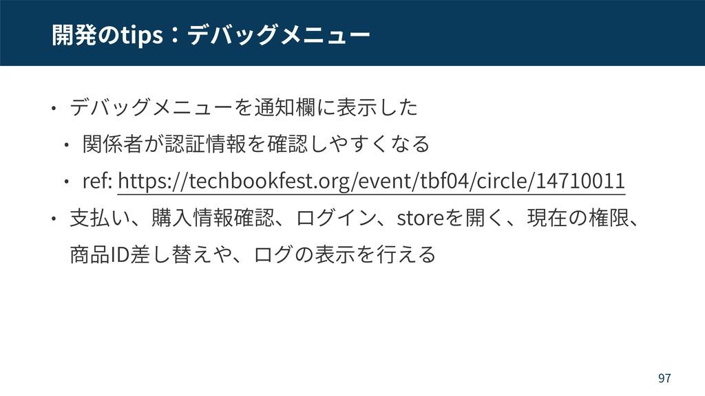 tips ref: https://techbookfest.org/event/tbf04/...