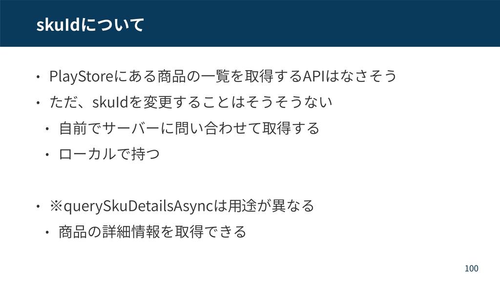 skuId PlayStore API skuId querySkuDetailsAsync ...