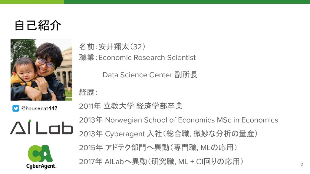 2 自己紹介 名前:安井翔太(32) 職業:Economic Research Scient...