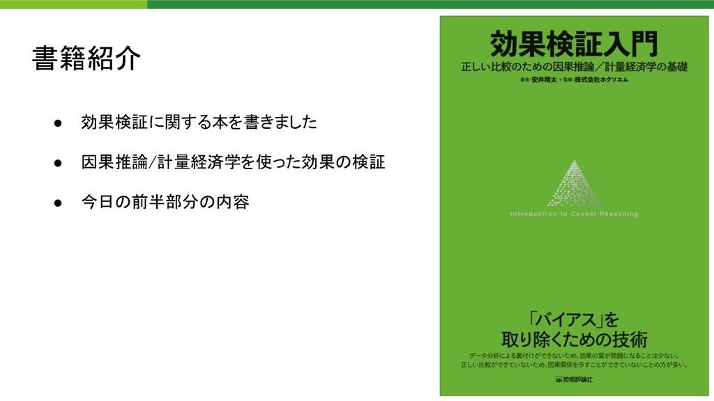 書籍紹介 ● 効果検証に関する本を書きました ● 因果推論/計量経済学を使った効果の検証...