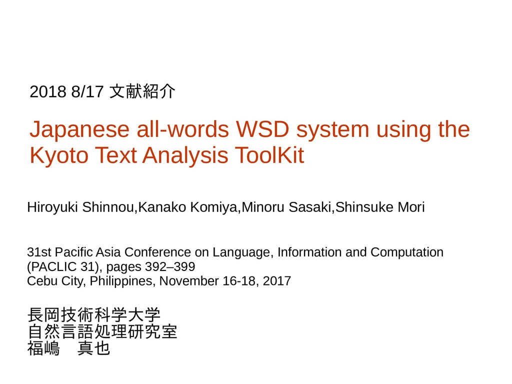 Japanese all-words WSD system using the Kyoto T...