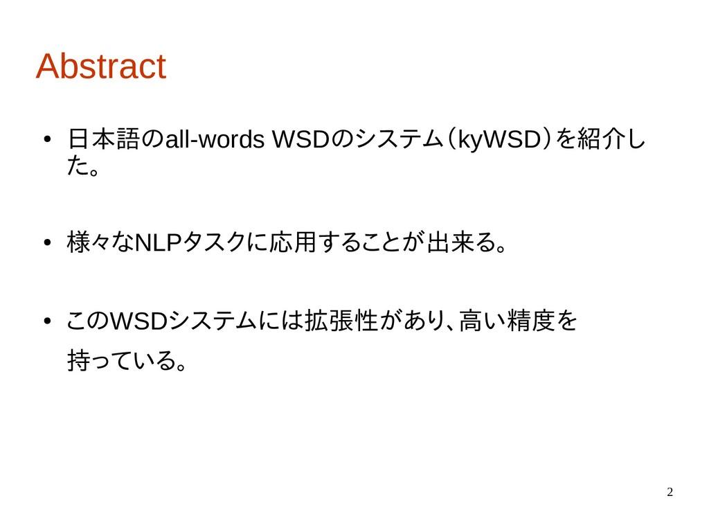 2 Abstract ● 日本語のall-words WSDのシステム(kyWSD)を紹介し ...