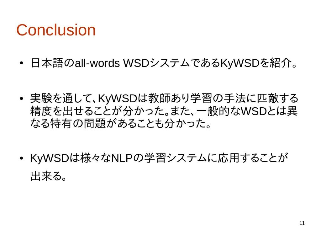 11 Conclusion ● 日本語のall-words WSDシステムであるKyWSDを紹...