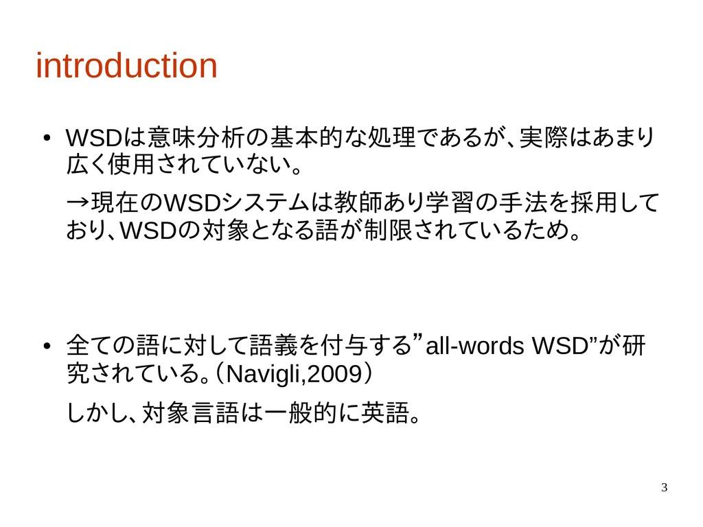 3 introduction ● WSDは意味分析の基本的な処理であるが、実際はあまり 広く使...