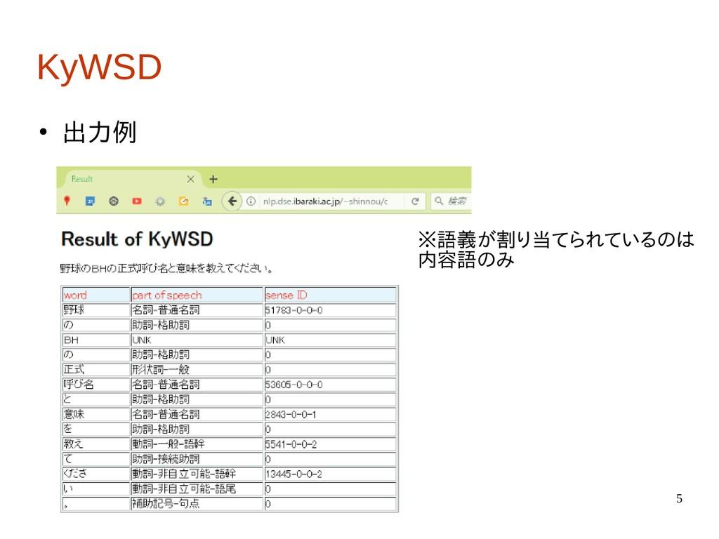 5 KyWSD ● 出力例 ※語義が割り当てられているのは 内容語のみ