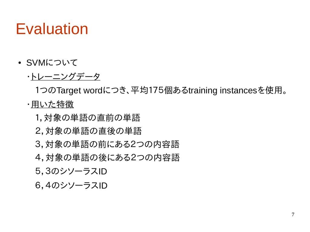 7 Evaluation ● SVMについて ・トレーニングデータ  1つのTarget wo...