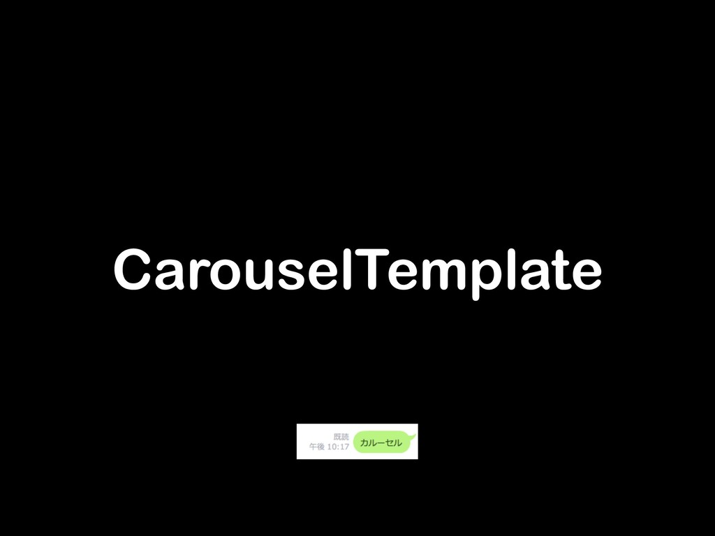 CarouselTemplate